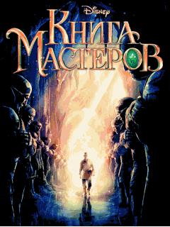 Book of Masters иконка