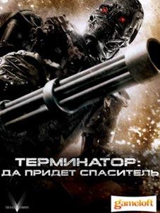 Terminator: Salvation иконка