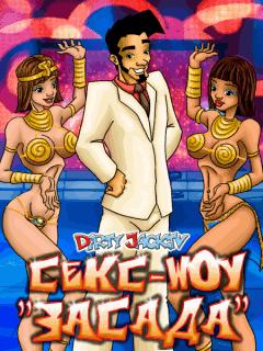 Грязный Джек: Секс-шоу Засада (Dirty Jack: Секс-шоу Засада)