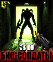 3D Био-солдаты
