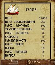 Век Торговцев (Age of Traders)