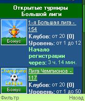 Футбольный Online Менеджер