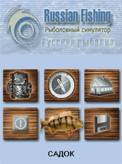 ��������� ������� ������� 2.5 (Mobile Russian Fishing 2.5)