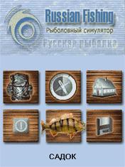 Мобильная Русская Рыбалка 2.5 (Mobile Russian Fishing 2.5)
