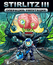 Штирлиц 3: Операция «Умпутация» иконка