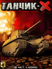 ������-� + Bluetooth (Tank-X + Bluetooth)