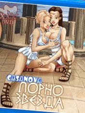 �������� �������: ����� ������ (Casanova Jr.: Porn Star)