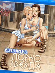 Казанова Младший: Порно Звезда (Casanova Jr.: Porn Star)