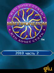 ��� ����� ����� �����������? 2010: ����� 2