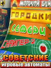 Советские игровые автоматы java полная версия скачать бесплатно игровые автоматы novomatic coolfire 2