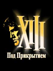 XIII 2: Под Прикрытием (XIII 2: Covert Identity)