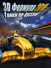 3D Формула 2010: Гонки по-русски! иконка