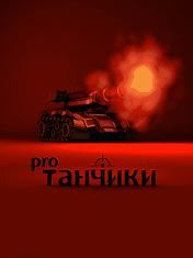 Танчики Pro иконка