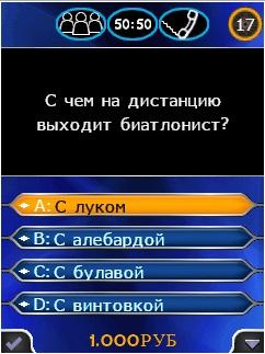 Кто хочет стать миллионером? 2011