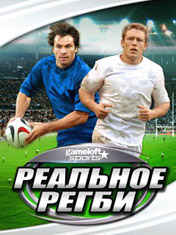 �������� ����� (Real Rugby)