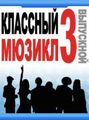 High School Musical 3 иконка
