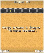 Кино-Викторина