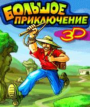 Большое приключение 3D (Big Adventure 3D)