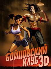Бойцовский Клуб 3D (Combat Club 3D)