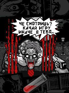 3D Резня: Кровавый психоз (Meat2Eat)