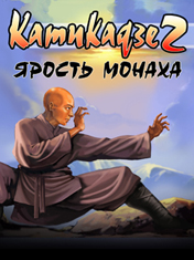 Камикадзе 2: Ярость монаха (Kamikaze 2: The Way of Monk)