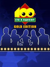 Сто к Одному: Gold Edition иконка