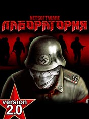 Лаборатория 3D: Тайны III рейха 2.0 (Laboratory 3D: Secrets of the III Reich 2.0)