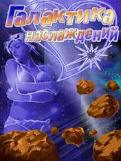 Эротическая Галактика (Erotic Galaxy)