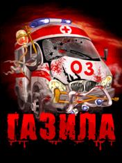 ГАЗила 03
