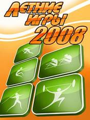 Летние игры 2008 (Summer Games 2008)
