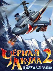 ������ ����� 2: ������� ���� (Black Shark 2: Siberia)