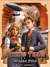 Детектив Ридли и Загадка Века (Detective Ridley and the Mysterious Enigma)