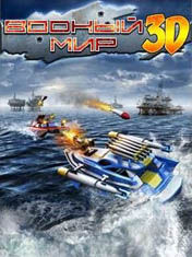 Водный мир 3D (Battle Boats 3D)