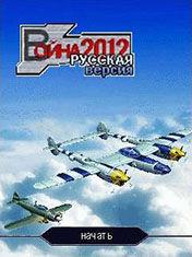 Воздушное сражение 2012 (Air Combat 2012)