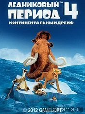 ���������� ������ 4: ��������������� ����� (Ice Age 4: Continental Drift)