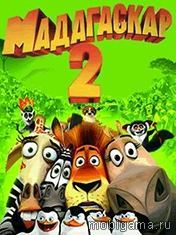 Мадагаскар 2: Побег в африку (Madagascar 2: Escape to Africa)