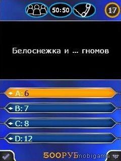 Кто хочет стать миллионером? 2012