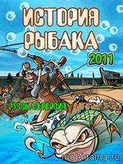 История рыбака 2011 (Fishing Frenzy 2011)