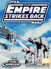 Звездные войны: Ответный удар (Star Wars: Empire Strikes Back)