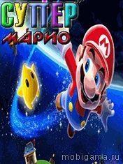 Супер Марио (Super Mario)