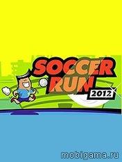 Футбольный забег 2012 (Soccer Run 2012)