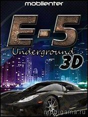 Е-5 Андерграунд 3D (E-5 Underground 3D)