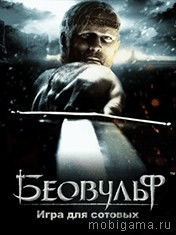 Беовульф (Beowulf)
