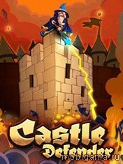 Защитник замка (Castle Defender)