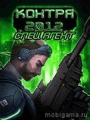 Контра 2012: Спецагент (Contra 2012)