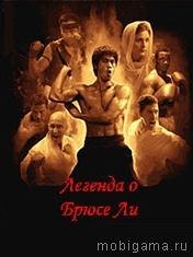 ������� � ����� �� (Bruce Lee: Legend)