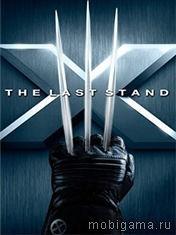 Люди-икс 3: Последняя битва (X-men 3: The last stand)