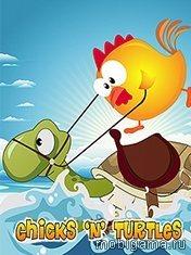 Цыплята и черепашки (Chicks and Turtles)