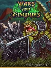 ����� � ����������� (Wars and Kingdoms)