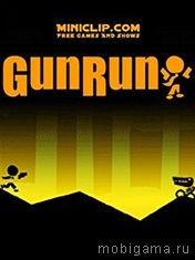 Беги среляй (Gun Run)